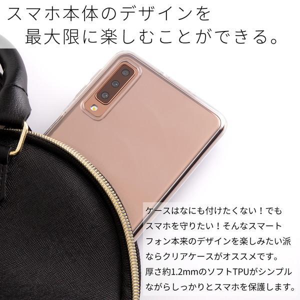 Galaxy A7 TPU クリアケース