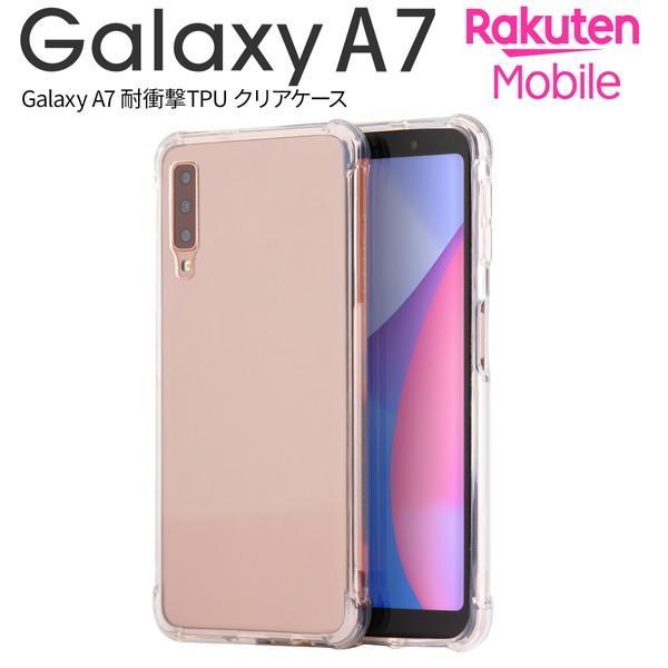 Galaxy A7 耐衝撃TPUクリアケース