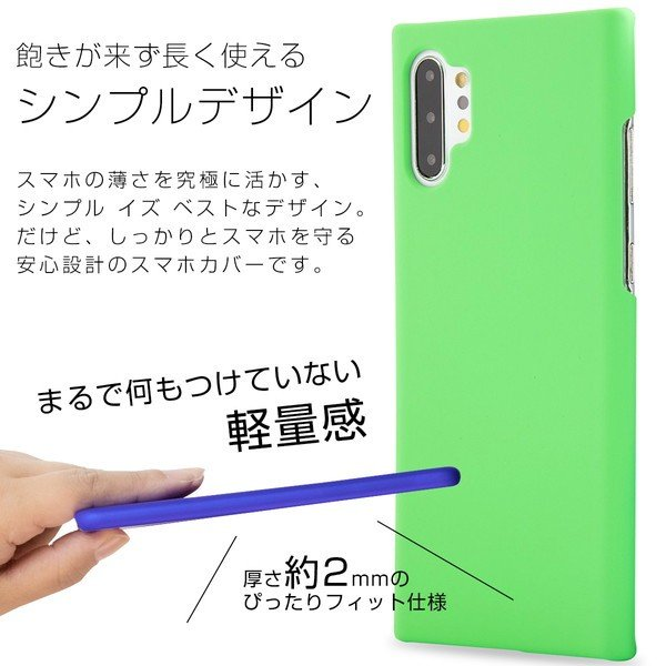 Galaxy Note10+ SC-01M SCV45 カラフルカラーハードケース
