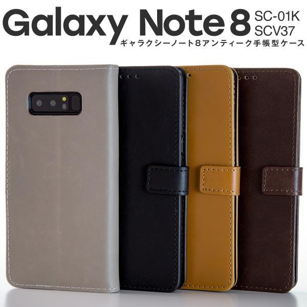 GalaxyNote8 SC-01K/SCV37 アンティークレザー手帳型ケース