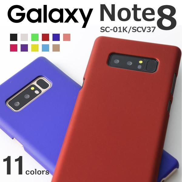 GalaxyNote8 SC-01K/SCV37 カラフルカラーハードケース