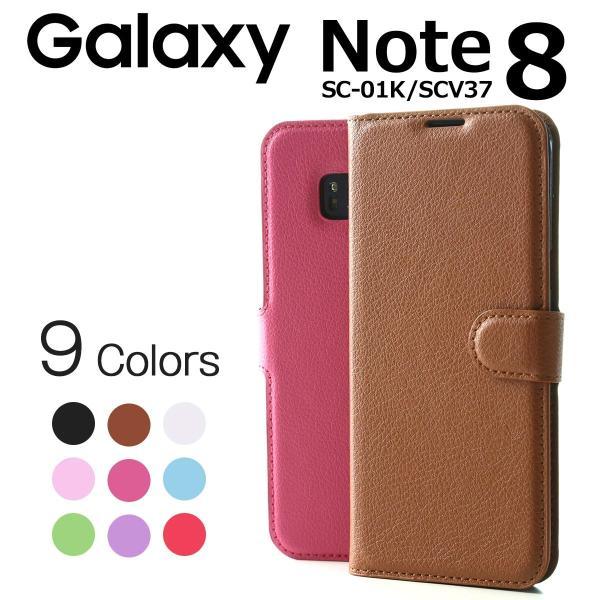 GalaxyNote8 SC-01K/SCV37 レザー手帳型ケース