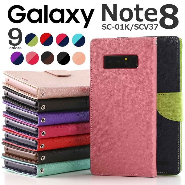 GalaxyNote8 SC-01K/SCV37 コンビネーションカラー手帳型ケース