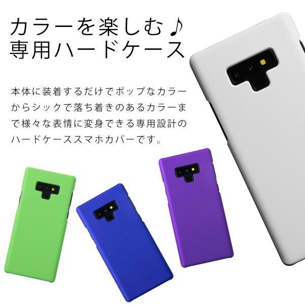 Galaxy Note9 SC-01L SCV40 カラフルカラーハードケース