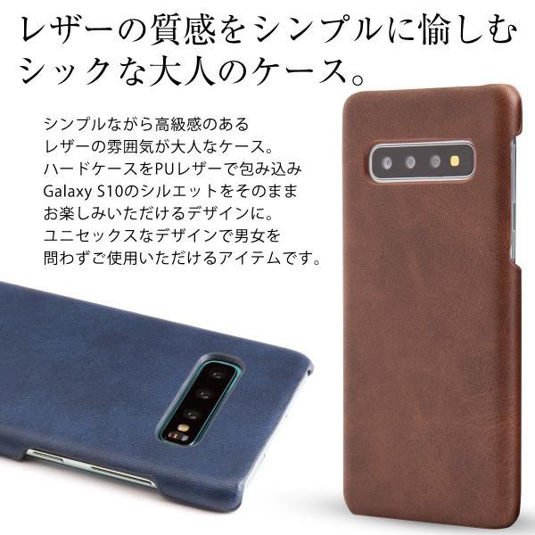 Galaxy S10 レザーハードケース