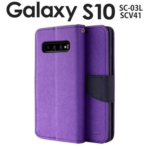 Galaxy S10 コンビネーションカラー手帳型ケース