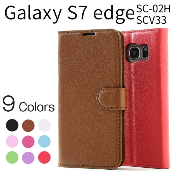 Galaxy S7 edge SC-02H/SCV33 レザー手帳型ケース