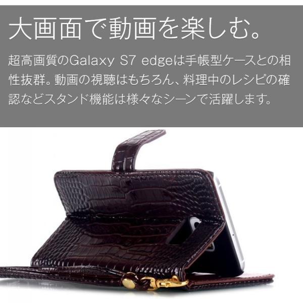Galaxy S7 edge SC-02H / SCV33 リザード柄手帳型ケース