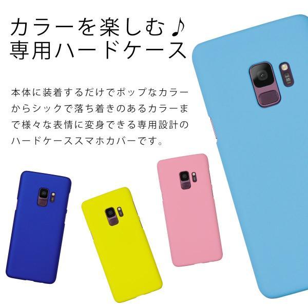 Galaxy S9 カラフルカラーハードケース