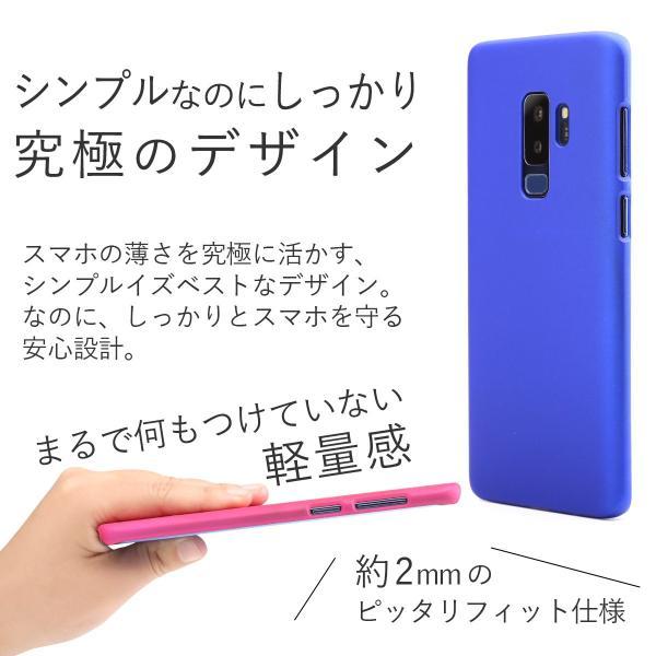 Galaxy S9+ カラフルカラーハードケース