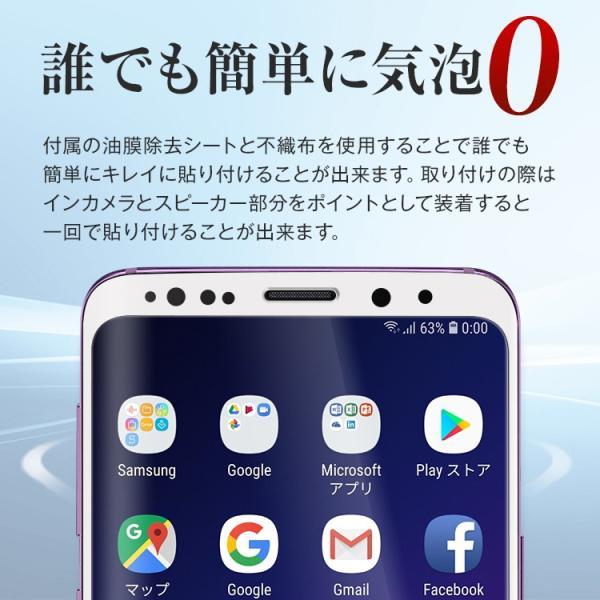 Galaxy S9+ カラー強化ガラス保護フィルム 9H