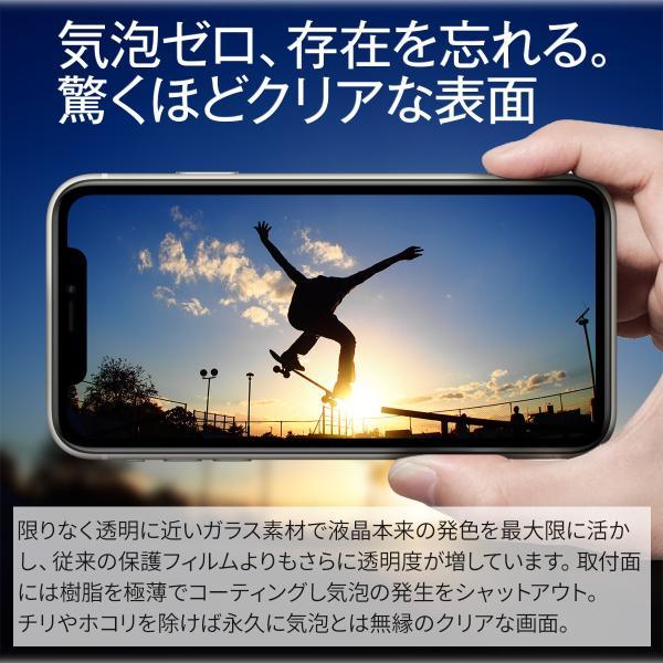 iPhone11 全面吸着カラー強化ガラス保護フィルム 9H