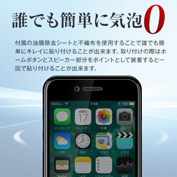 iPhone7 iPhone7Plus 覗き見防止強化ガラス保護フィルム 9H