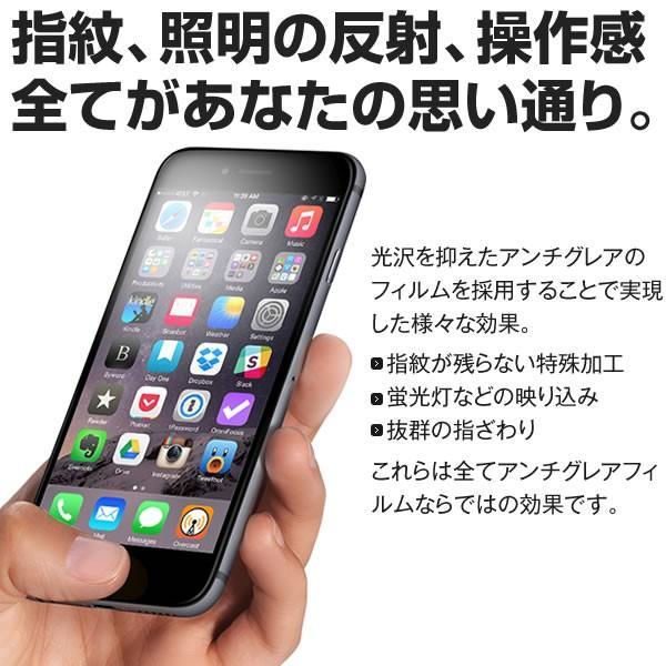 iPhone6専用アンチグレア強化ガラスフィルム