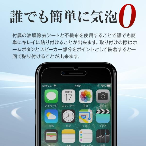 iPhone7 iPhone7Plus 強化ガラス保護フィルム 9H