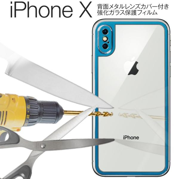 iPhoneX 背面メタルレンズカバー付き強化ガラス保護フィルム