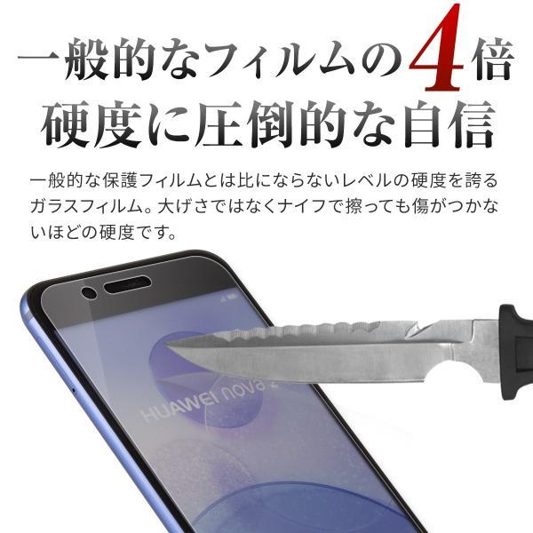 nova2 強化ガラス保護フィルム 9H