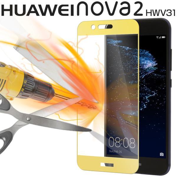 nova2 カラー強化ガラス保護フィルム 9H