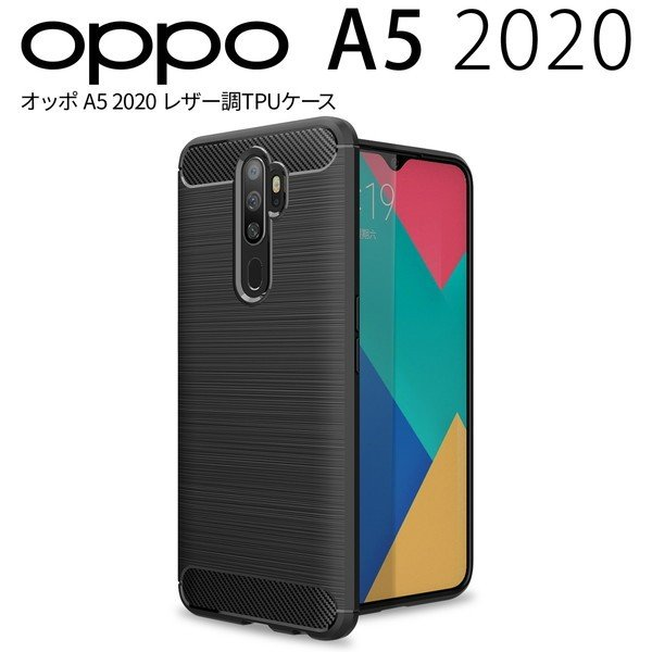 OPPO A5 2020 カーボン調TPUケース