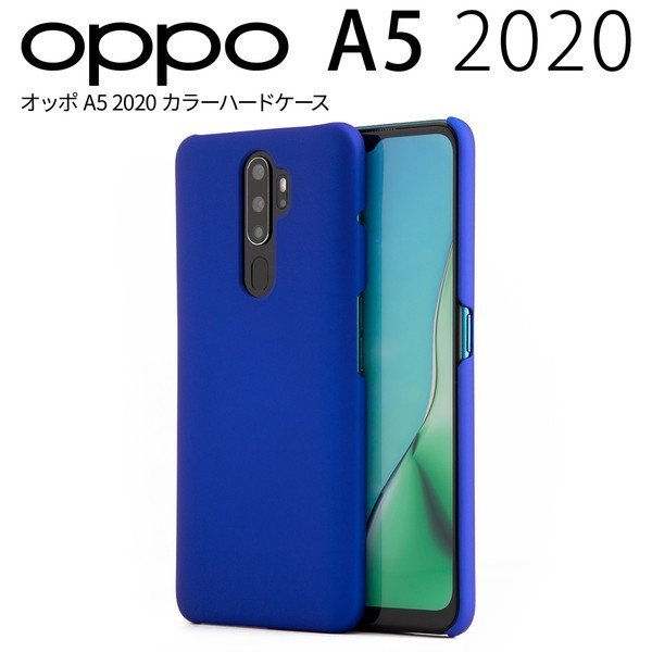 OPPO A5 2020 カラフルカラーハードケース