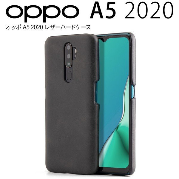 OPPO A5 2020 レザーハードケース