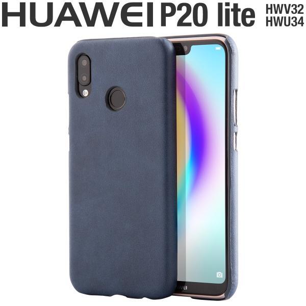 レザーハードケース P20 Lite HWV32 HWU34