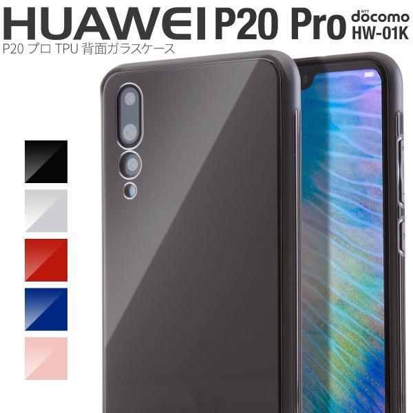 P20 Pro 背面9Hガラスケース