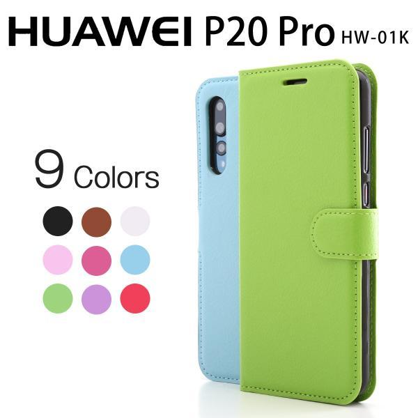 P20 Pro レザー手帳型ケース