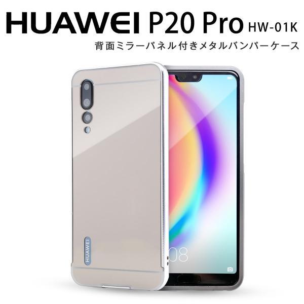 P20 Pro 背面パネル付きバンパーメタルケース