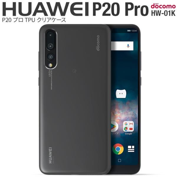 P20 Pro TPU クリアケース