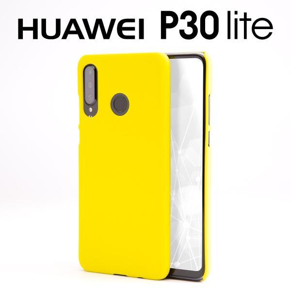 P30 Lite カラフルカラーハードケース