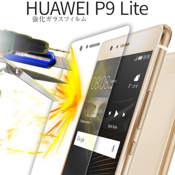 P9 Lite 強化ガラス保護フィルム 9H