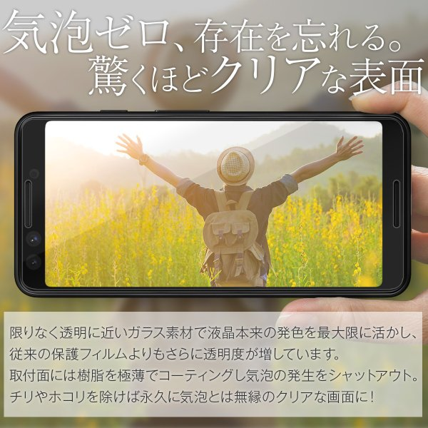 pixel3-mtlscreenPixel3 カラー強化ガラス保護フィルム 9H