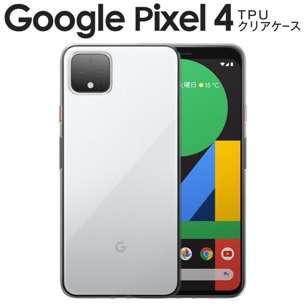 Pixel 4 TPU クリアケース