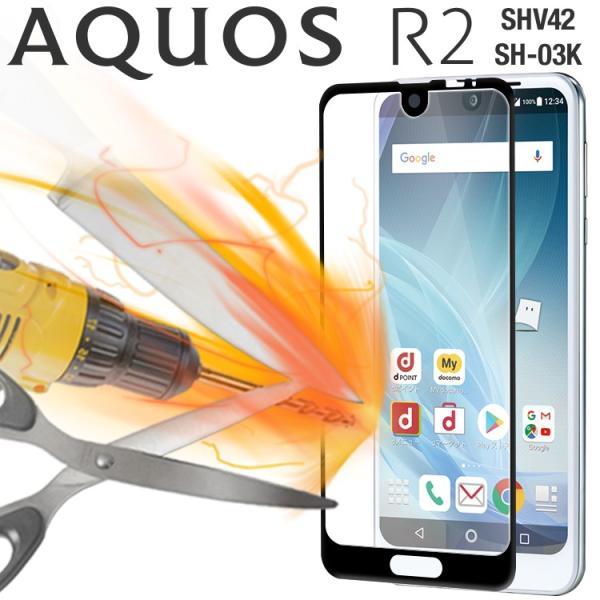 AQUOS R2 カラー強化ガラス保護フィルム 9H