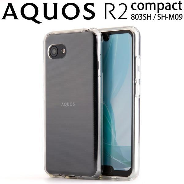 AQUOS R2 Compact 803SH SH-M09 TPU クリアケース