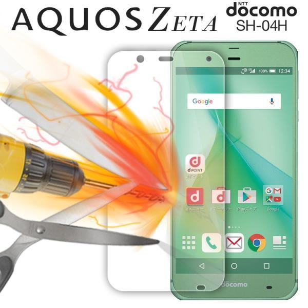 AQUOS ZETA SH-04H 強化ガラス保護フィルム 9H