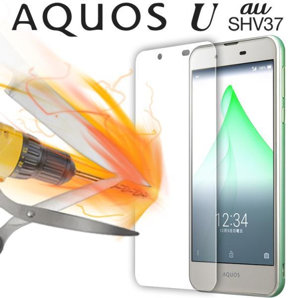 AQUOS U SHV37 強化ガラス保護フィルム 9H