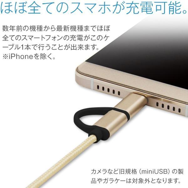 usb type-c micro usb 2WAY充電ケーブル 1m