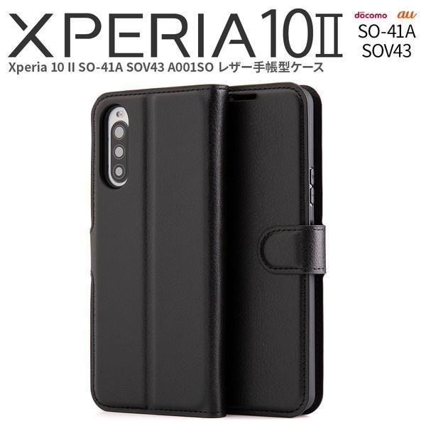 Xperia 10 II SO-41A SOV43 A001SO レザー手帳型ケース