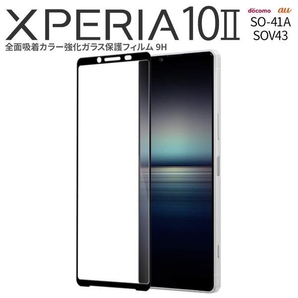 Xperia 10 II SO-41A SOV43 A001SO 全面吸着カラー強化ガラス保護フィルム 9H