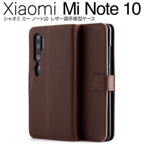 Xiaomi Mi Note 10 アンティークレザー手帳型ケース