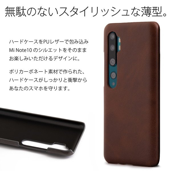 Xiaomi Mi Note 10 レザーハードケース