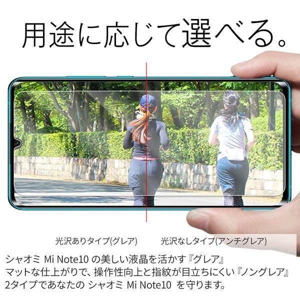 Xiaomi Mi Note 10 液晶保護フィルム