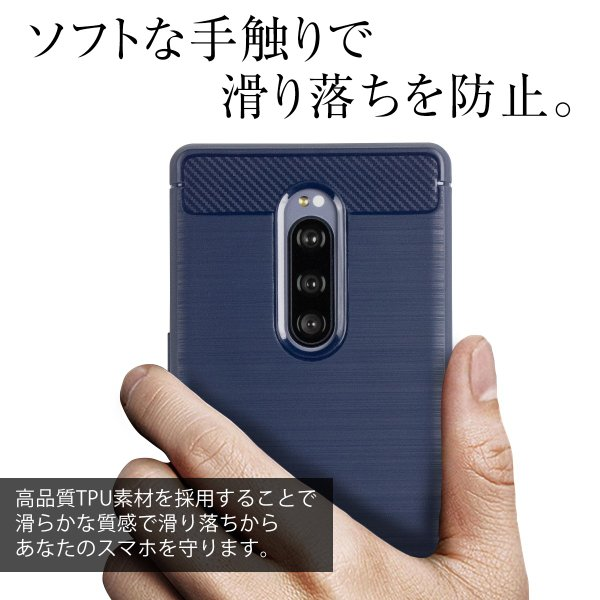 Xperia 1 カーボン調TPUケース