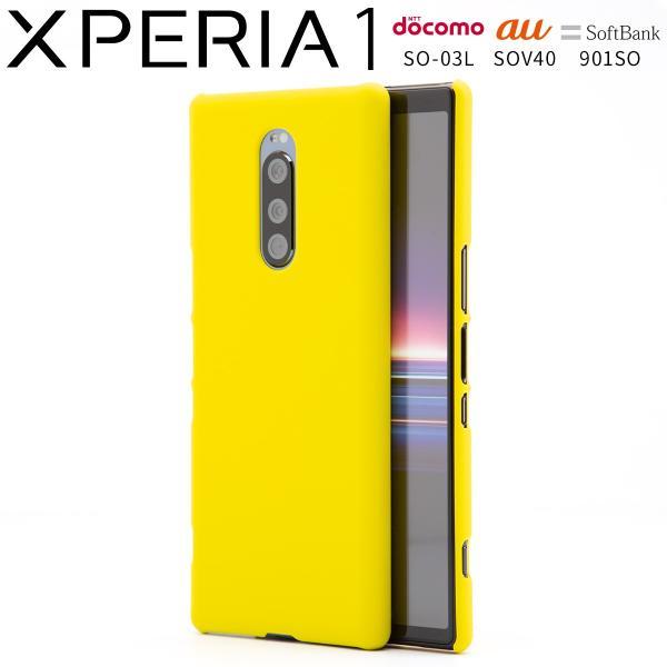 Xperia 1 カラフルカラーハードケース