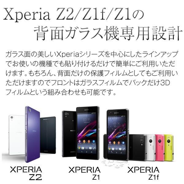Xperia Z1/Z1f/Z2前後3Dダイアモンド柄保護フィルム