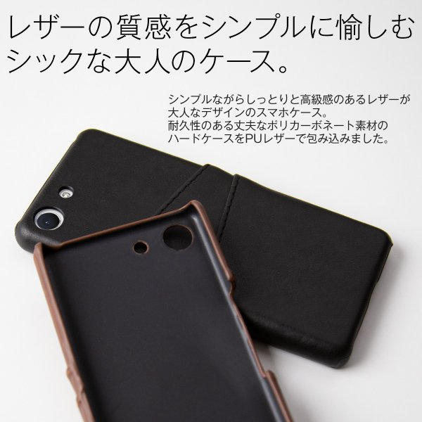 Xperia Ace SO-02L カードポケット付きハードケース