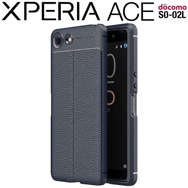 Xperia Ace SO-02L レザー調TPUケース