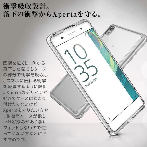 Xperia X Performance SO-04H SOV33 耐衝撃TPUケース